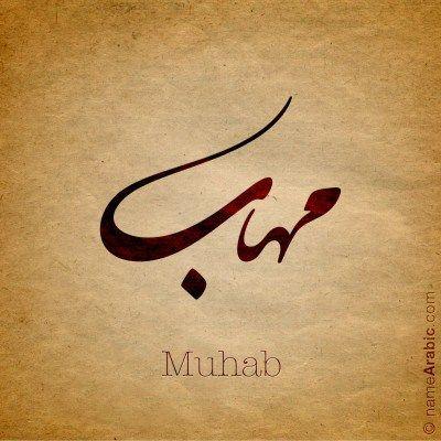 Arabic Names Arabic Names Names Arabic Calligraphy