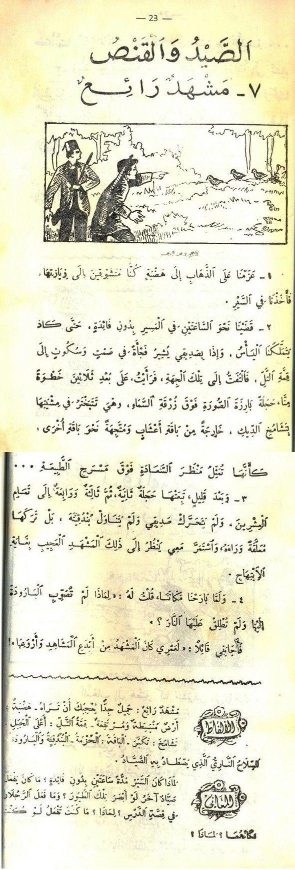 من نصوص المقرر التونسي القديمة المبهجة كتاب القراءة لتلاميذ السنة الرابعة ابتدائي Arabic Language Learning Time Language