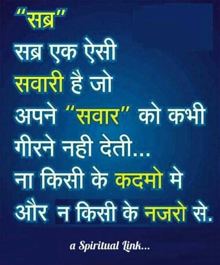 Pin By Sunita Makkar On Hindi Quotes