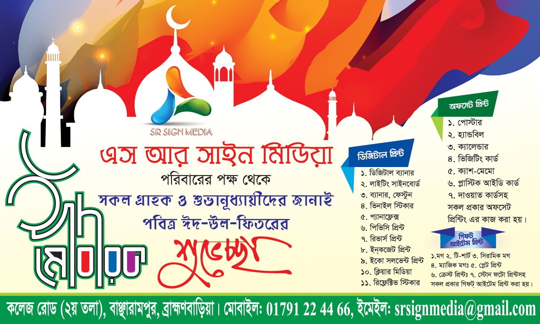 pin on bangladeshi poster