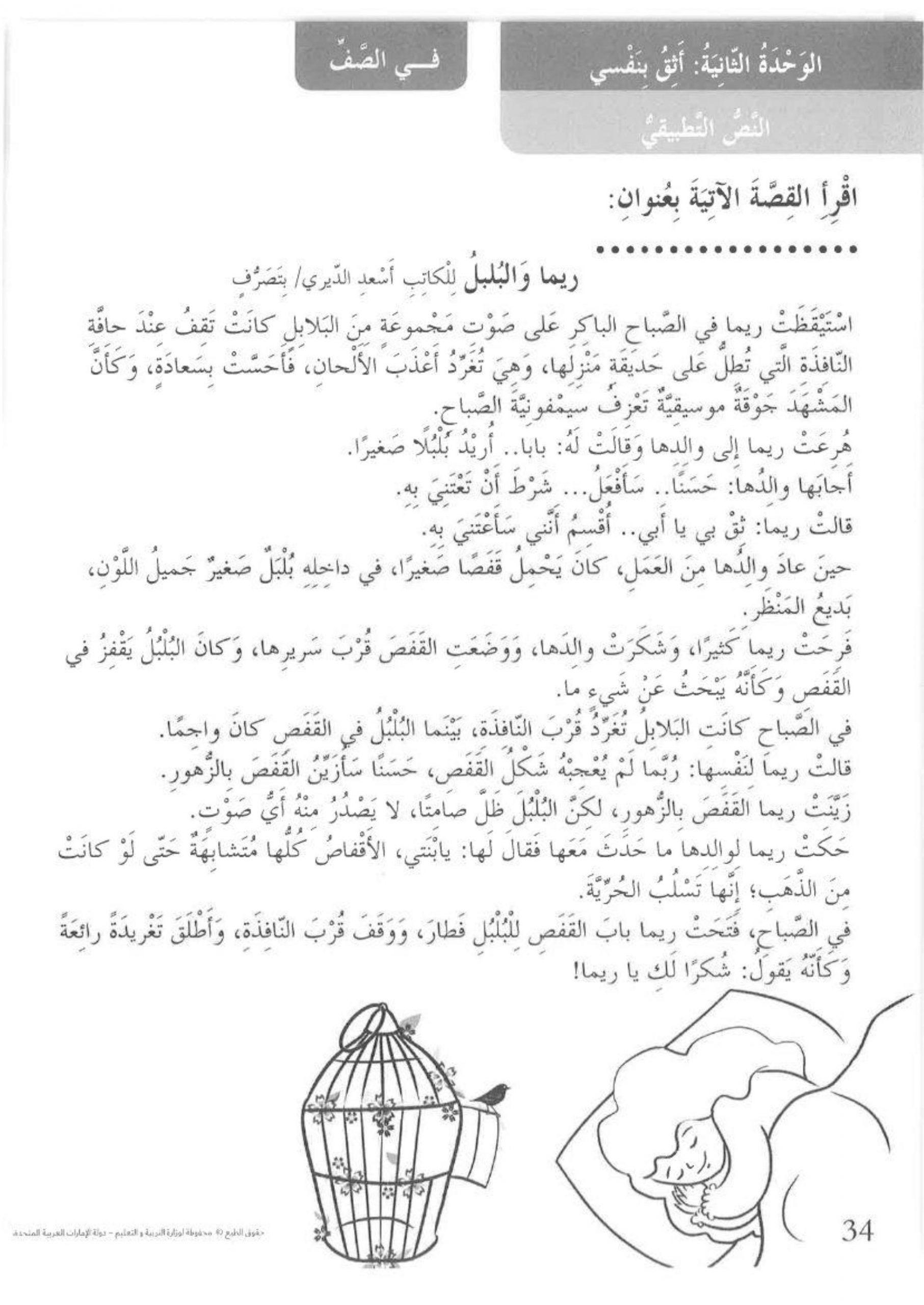 درس قصة ريما والبلبل مع الاجابات للصف الثالث مادة اللغة العربية Lettering Hand Lettering Ecard Meme