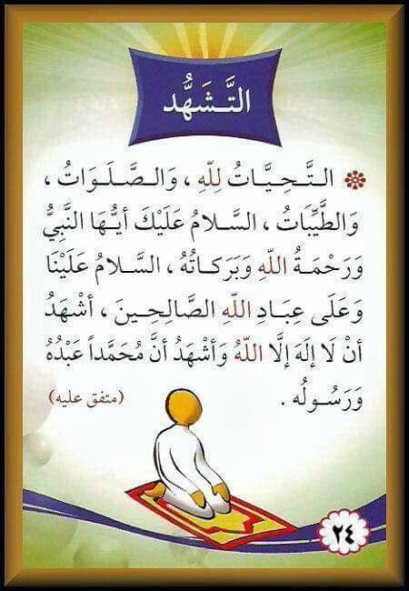 Desertrose اللذ ة الحقيقية التي بوسعك أن تحصل عليها هي سجدة لله بدون موعد أو مناسبة لا تحمل أفكارا أ Learn Islam Islamic Books For Kids Islamic Phrases