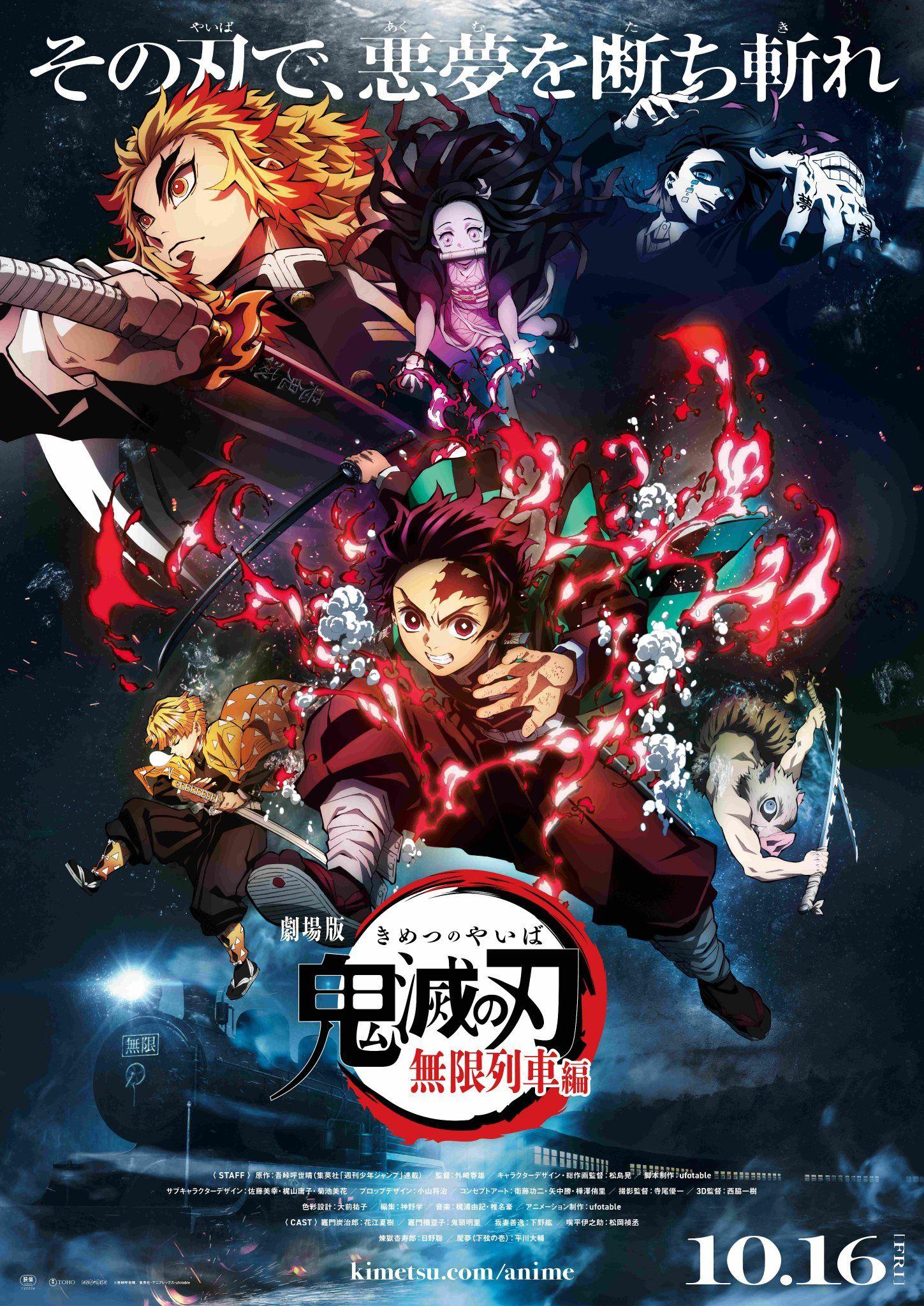 El Palomitron Anime On Twitter Anime Movies Anime Slayer Anime