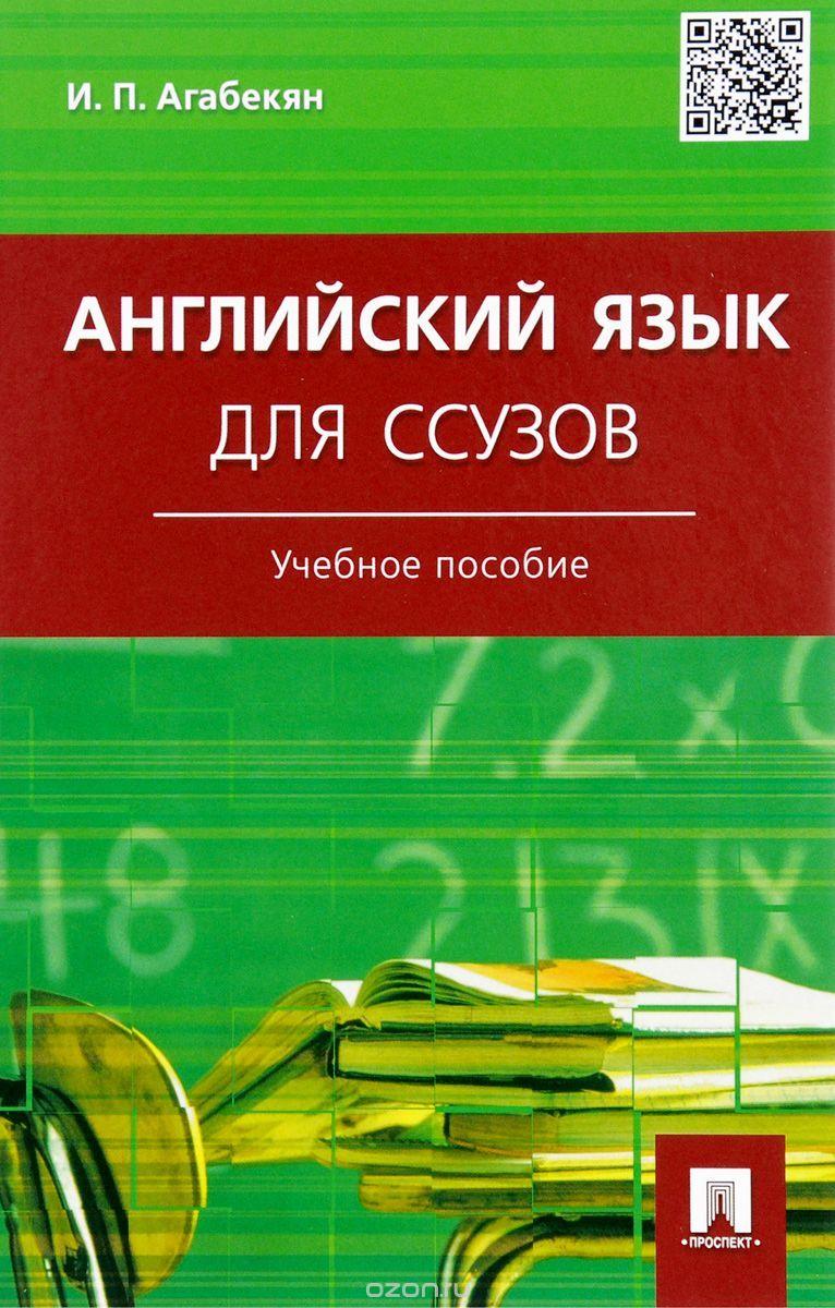 Скачать книгу агабекян по английскому языку