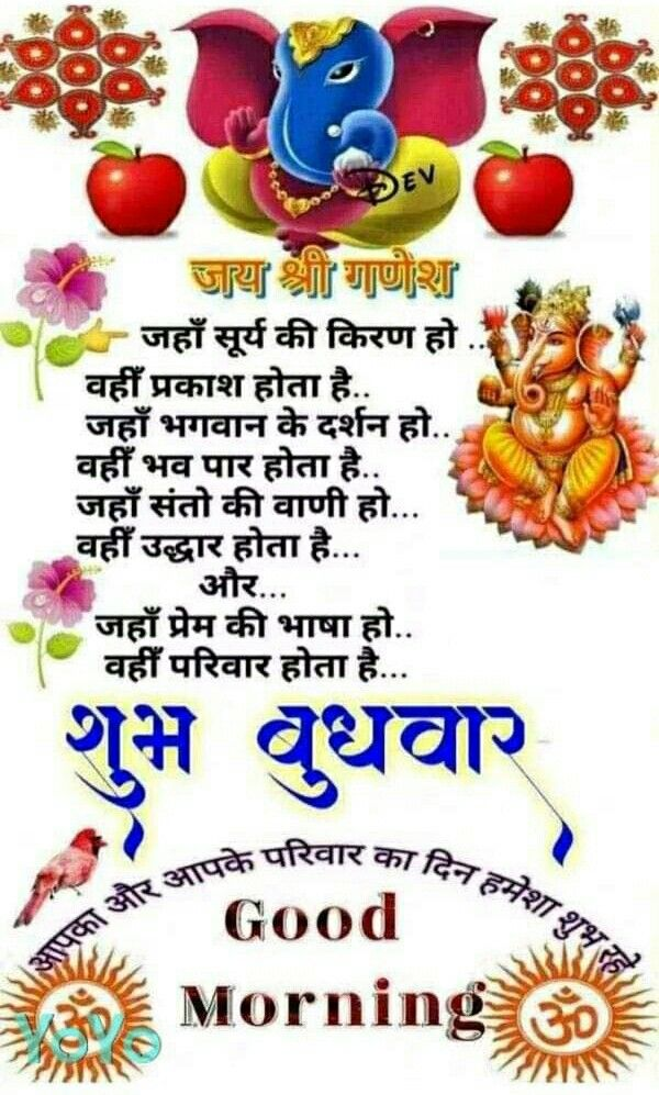 Pin by gopesh avasthi on SHRI GANESH JI Good morning