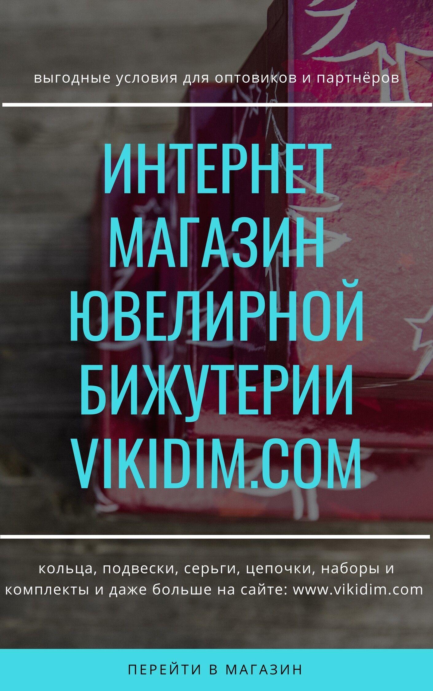 9762042f31cf Ювелирная бижутерия на Vikidim.com  кольца, подвески, серьги, цепочки,  наборы