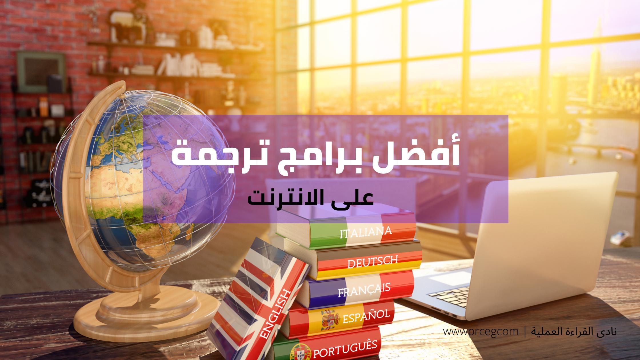 أفضل برنامج ترجمة نصوص بدقة شديدة 2021 ترجم لجميع اللغات Table Fan Home Appliances