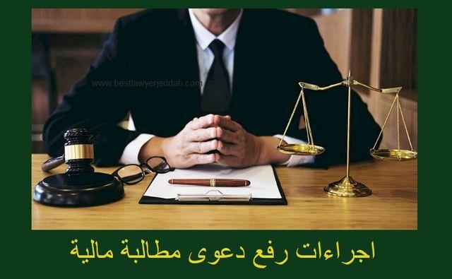 اجراءات رفع دعوى مطالبة مالية Posts By Lawyer Dubai Talk Show Talk Scenes