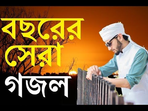 bangla new gojol 2019 mp3 download