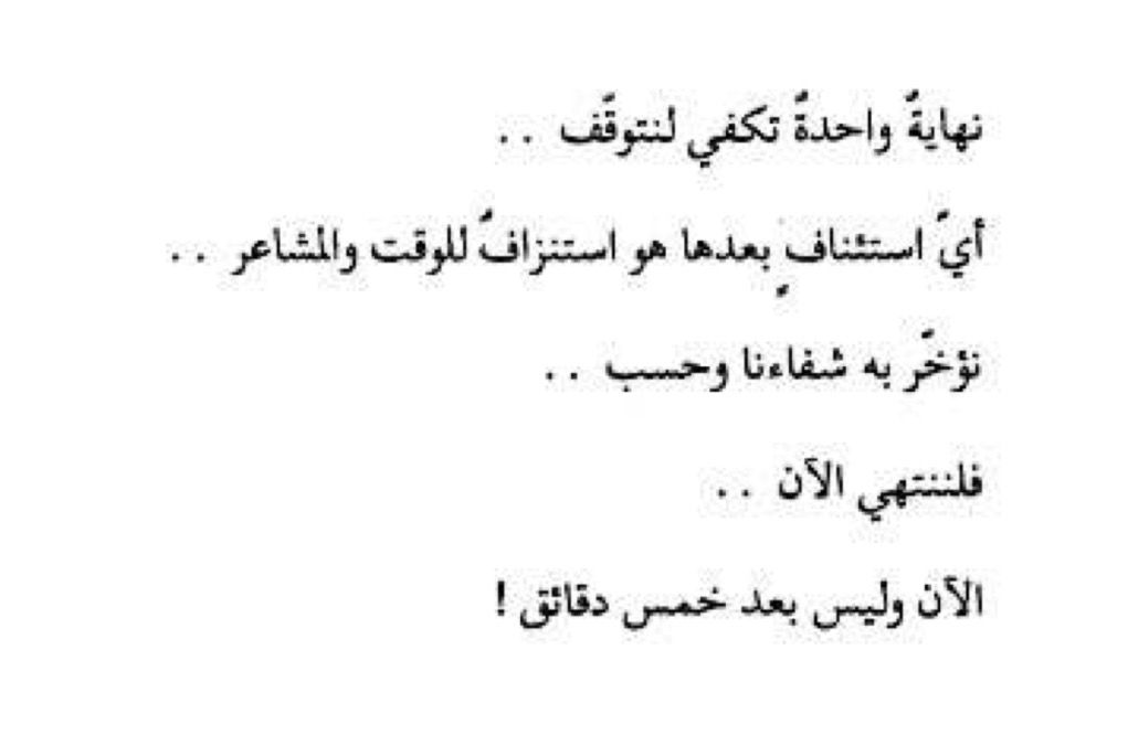 Pin By Nora On كلمات Wisdom Quotes Quotations Words
