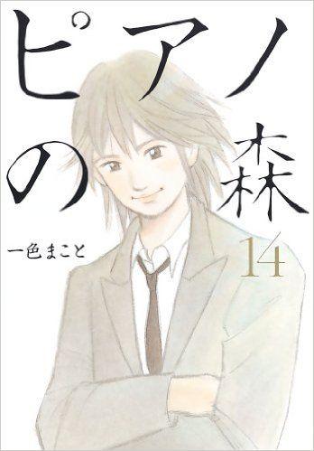 Amazon.co.jp: ピアノの森(14) (モーニングコミックス) 電子書籍: 一色まこと: Kindleストア
