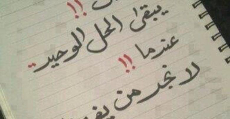 حالات واتس اب حلوة وروعة ومتنوعة إن لم تقرأها سيفوتك الكثير Math Arabic Calligraphy Calligraphy