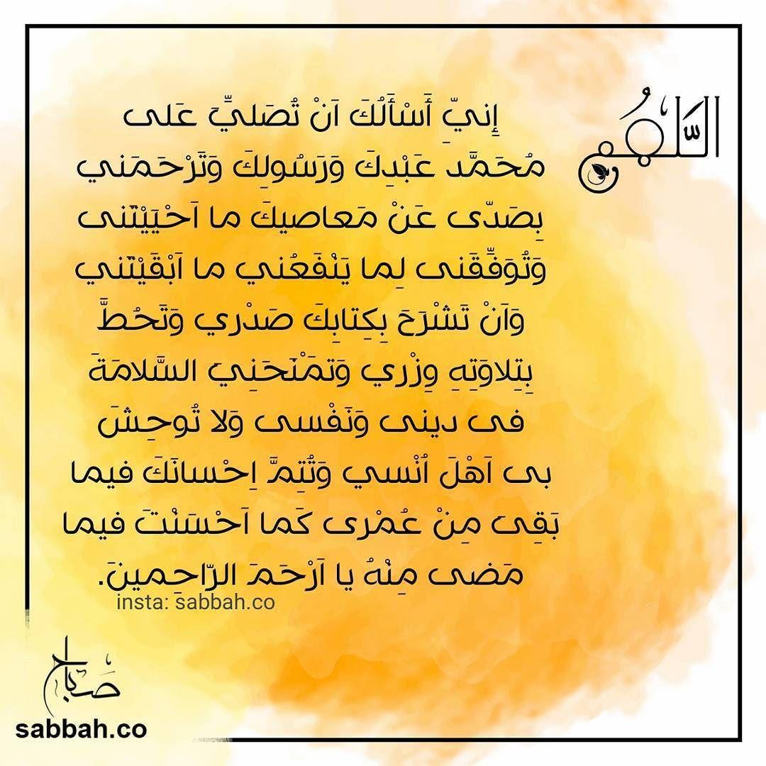 اللهم إني أسألك ان تصلي على محمد عبدك ورسولك وترحمني بصدى عن معاصيك ما احييتنى وتوفقنى لما ينفعني ما ابقيتني وان تشرح بكتابك صدري وتحط بتلاوته وزري وتمنحني السل