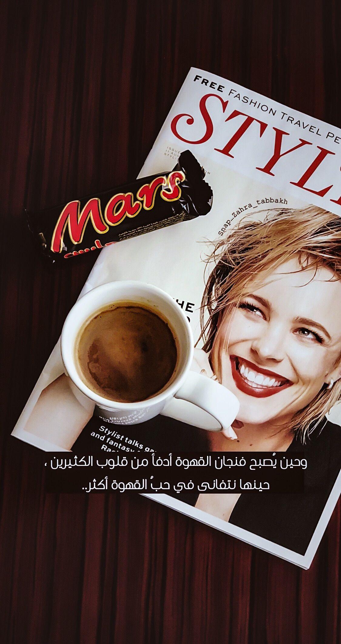 وقت القهوة Inspirational Quotes Arabic Quotes Image
