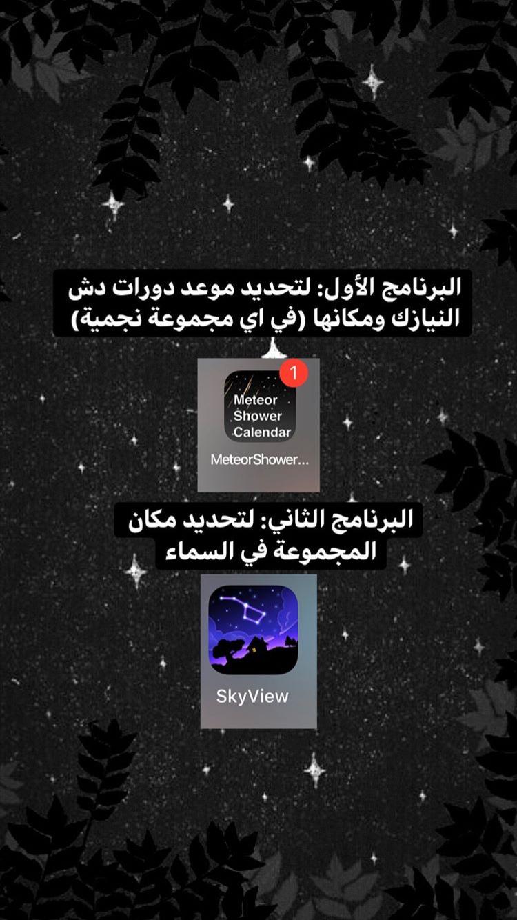 Pin By Hadool On App Meteor Shower Calendar Meteor Shower Calendar