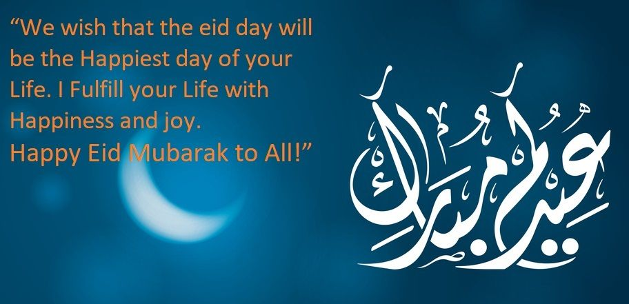 Eid Mubarak Quotes Wishes And Eid Mubarak Sms