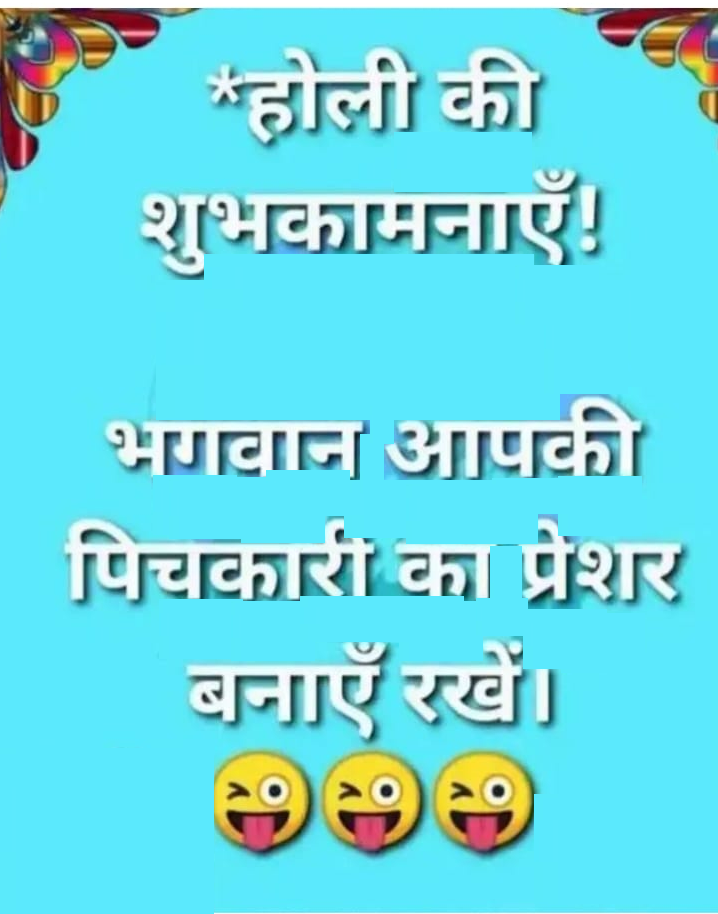 Holi Funny Sms In Hindi : funny, hindi, Latest, Jokes, Quotes, Funny,, Funny, Quote,