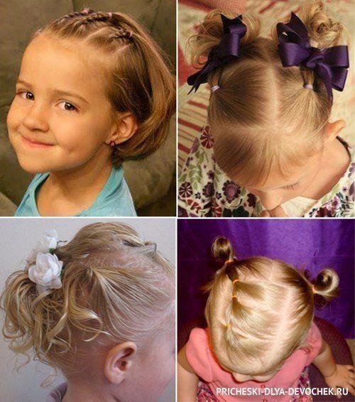 Прически детям на короткий волос фото