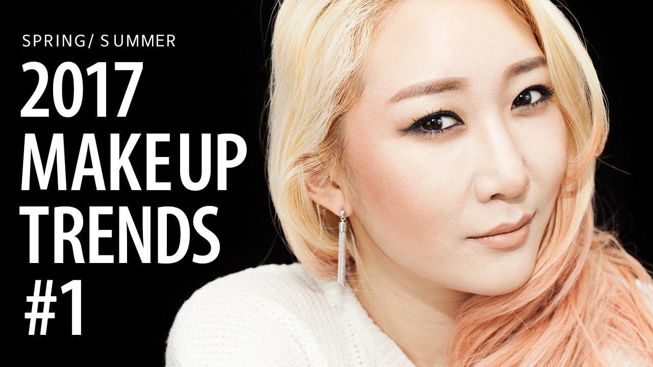 2017 메이크업 트렌드 (2017 Makeup trend) | 뷰티앤트 beautyant