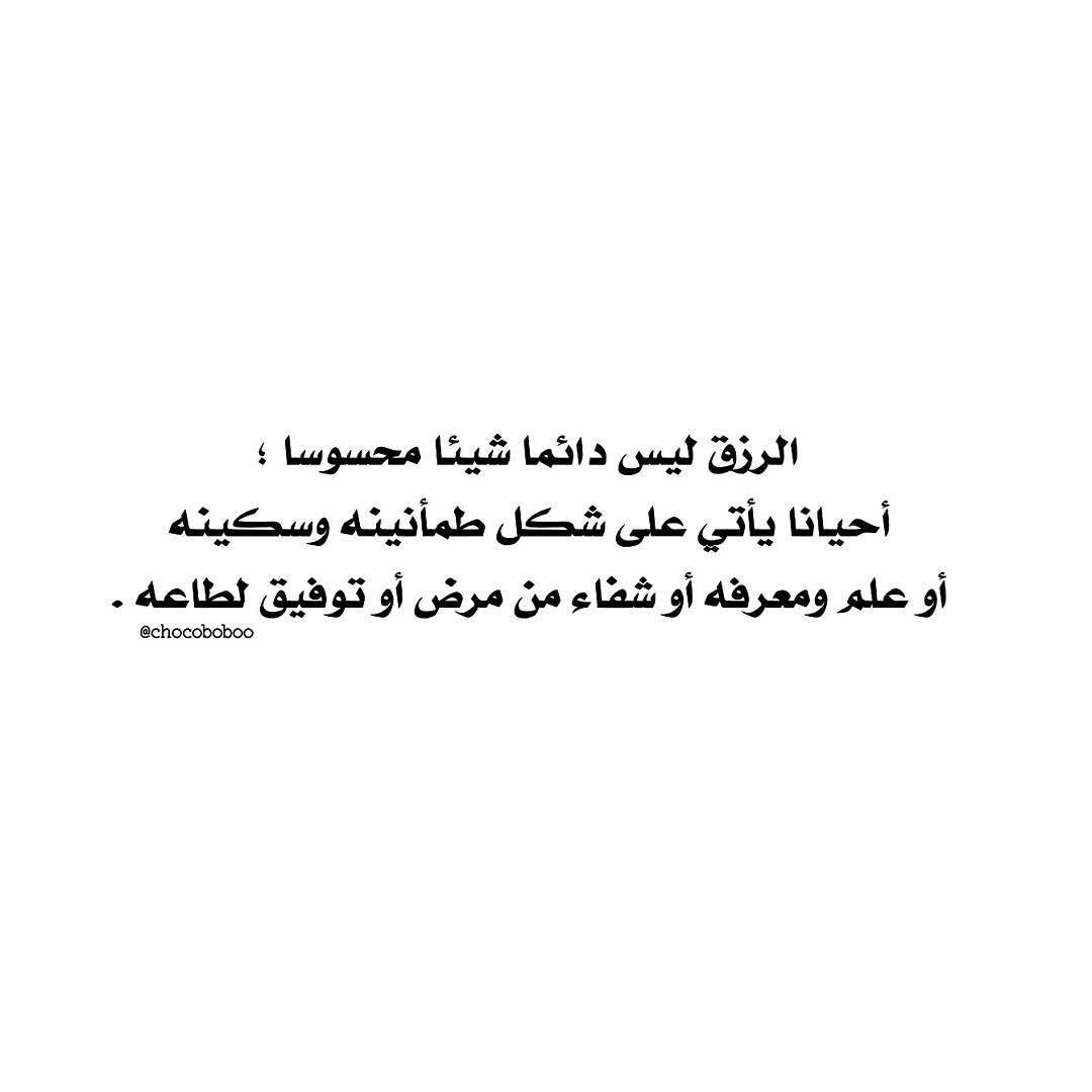 مش كل الرزق فلوس Cool Words Quotations Arabic Quotes