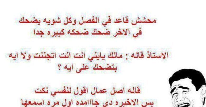 نكت مضحكة عن المحششين جامدة جدا هتنسيك همومك Arabic Calligraphy Calligraphy Sal
