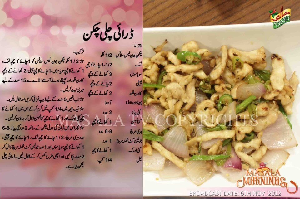 Pin by ackbar a on receipes pinterest recipes urdu recipe drink chinese food chicken recipes ground chicken recipes china food chinese cuisine drinks drinking forumfinder Choice Image