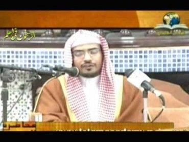 محاضرة وقفات إيمانية في رمضان الشيخ صالح المغامسي