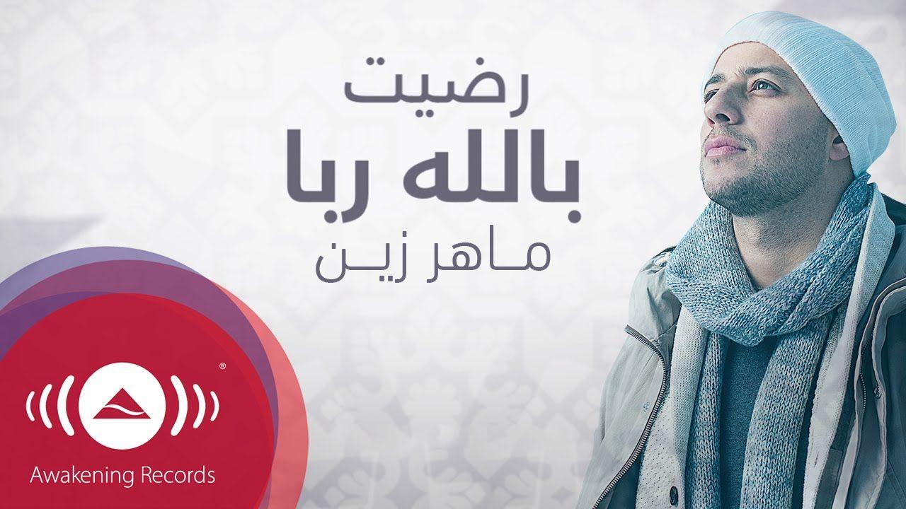 Maher Zain Radhitu Billahi Arabic ماهر زين رضيت بالله ربا Official Lyrics Maher Zain Maher Zain Songs Youtube Videos Music