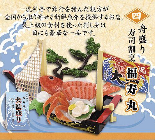 船盛り 寿司割福寿丸