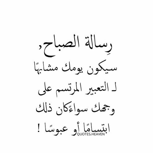 رسالة الصباح Morning Quotes Good Morning Quotes Islamic Quotes