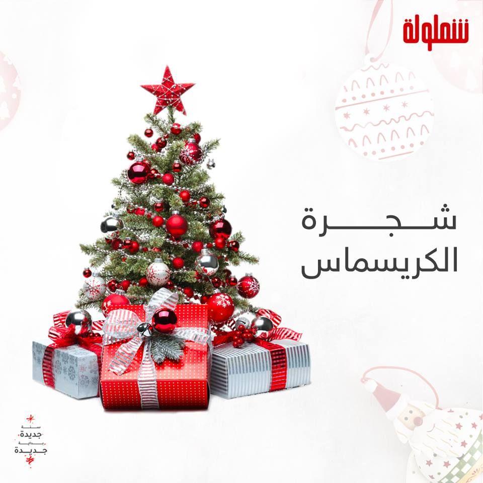 خليكي جاهزة ومتنسيش حاجات مهمة لازم تكون في بيتك قبل الكريسماس Holiday Holiday Decor Decor