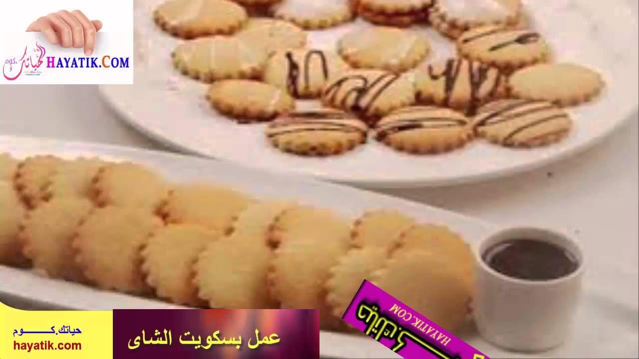 طريقة عمل بسكويت الشاى وصفات حلى Food Biscotti Breakfast