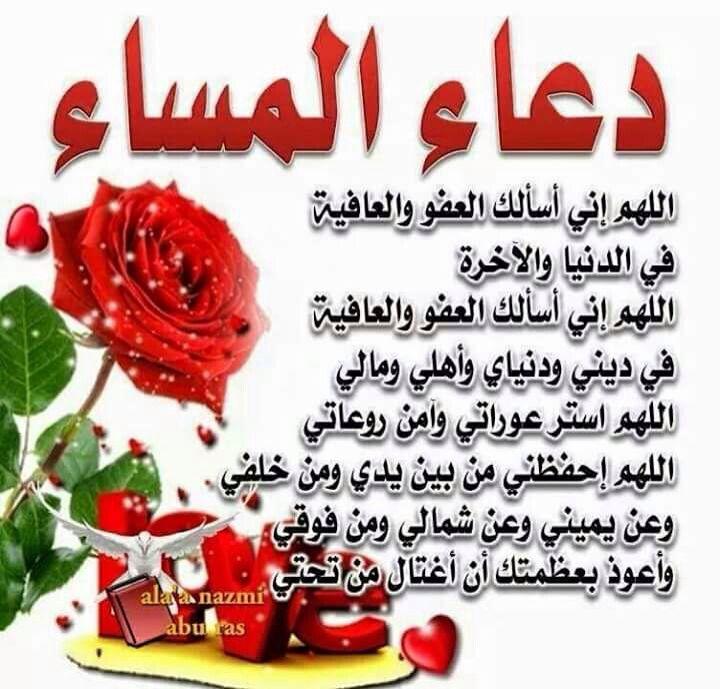 دعاء المساء Islamic Qoutes Arabic Calligraphy Video Game Covers