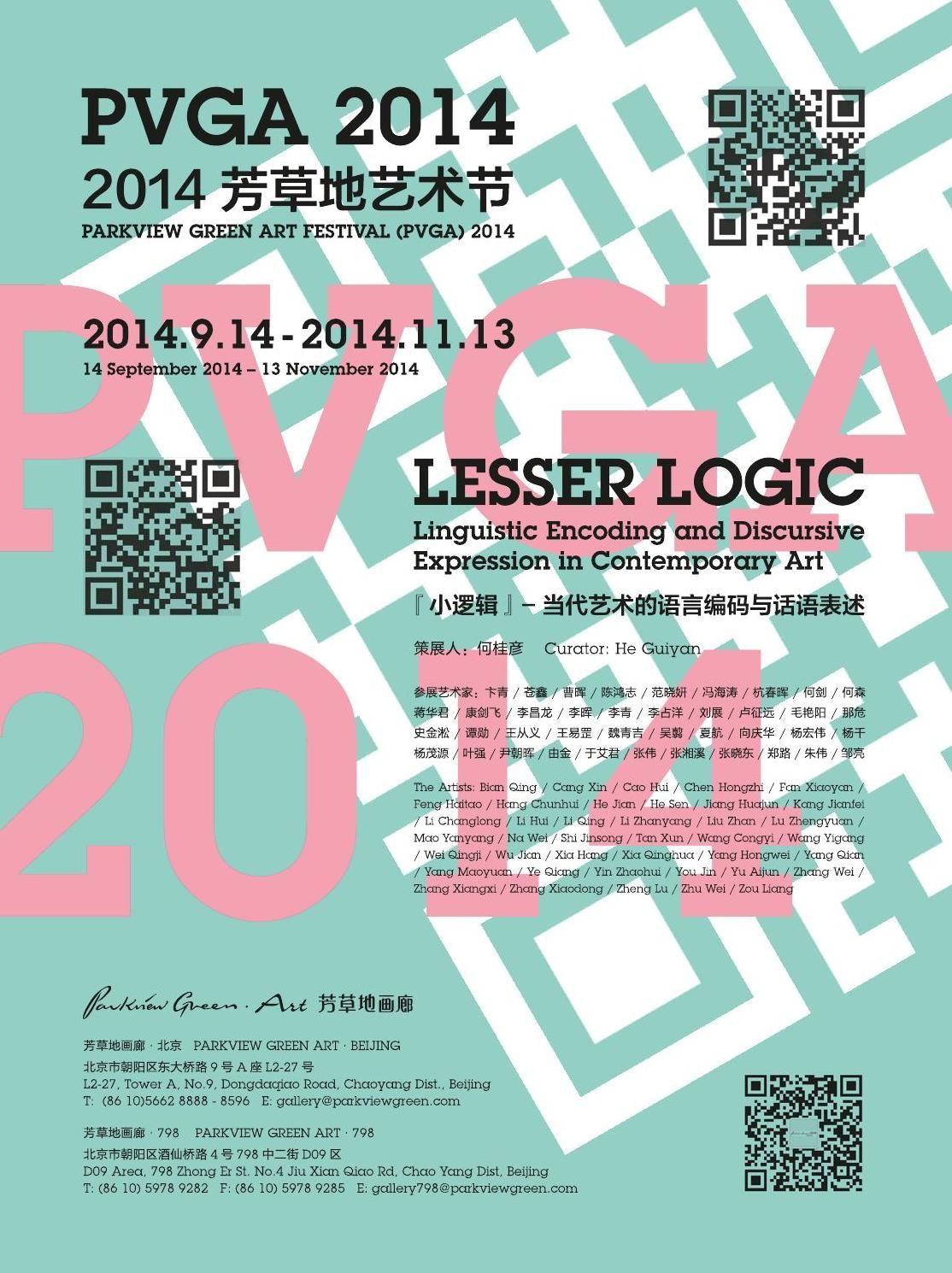 《典藏-今藝術 ARTCO》NO264 2014/09 (試閱版) #ClippedOnIssuu | Green art, Art festival, Linguistics