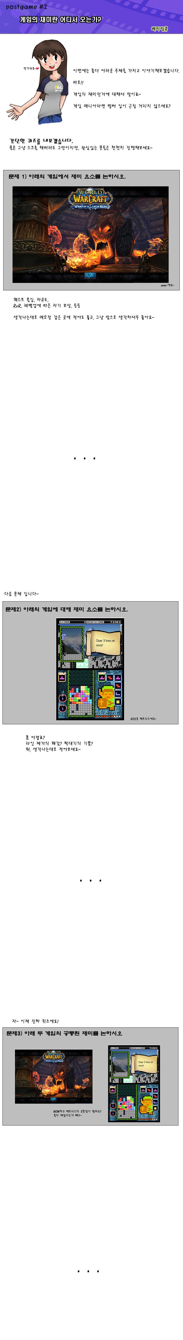postgame-게임의 재미는 어디서 오는가? | Daum 루리웹