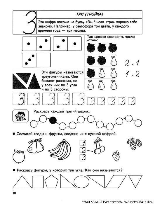 Обучалки и развивалки для детей — Учимся считать.Рабочая
