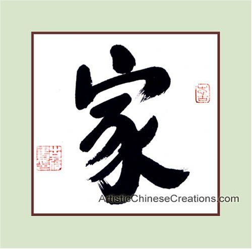 Chinese Art / Traditional Chinese Cal... $8.00 #topseller