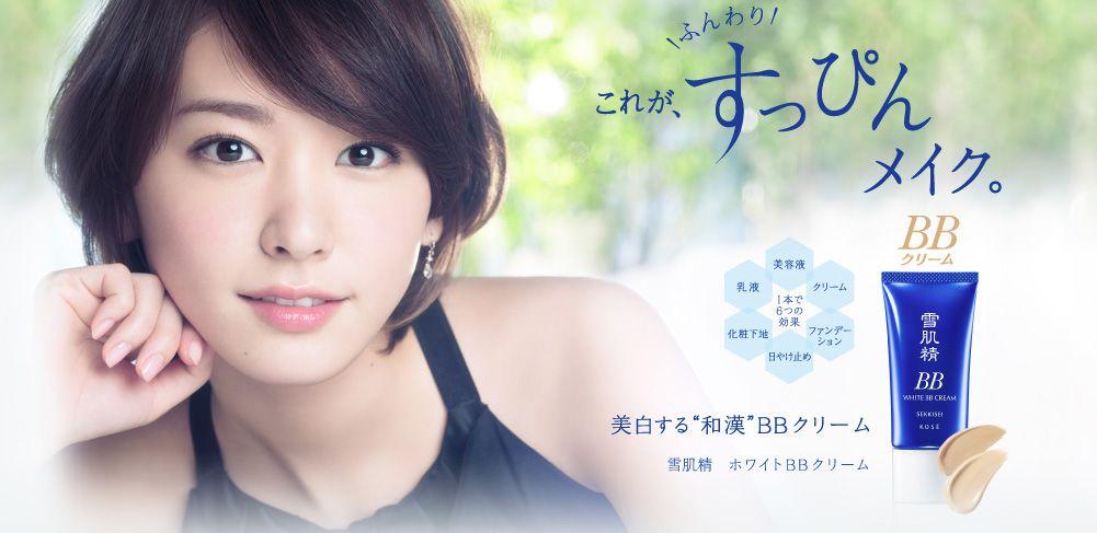 J KOSE Sekkisei J JP Cosmetics Advertising