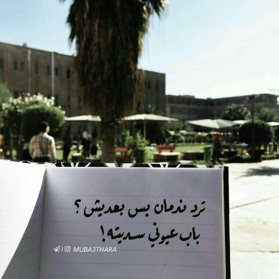 لهجة عراقية Arabic Love Quotes Amazing Quotes Photo Quotes
