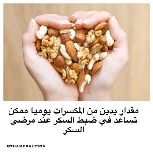 المكسرات وخصوصا النية والخالية من الملح مفيدة للصحة العامة وصحة القلب والكوليسترول ويبدو انها ايضا تساعد على ضبط السكر عند مرضى Health Facts Food Food Health