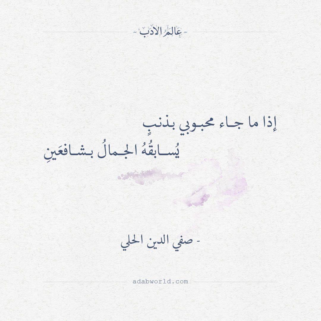 إذا ما جاء محبوبي بذنب صفي الدين الحلي عالم الأدب Quotes Arabic Quotes Words