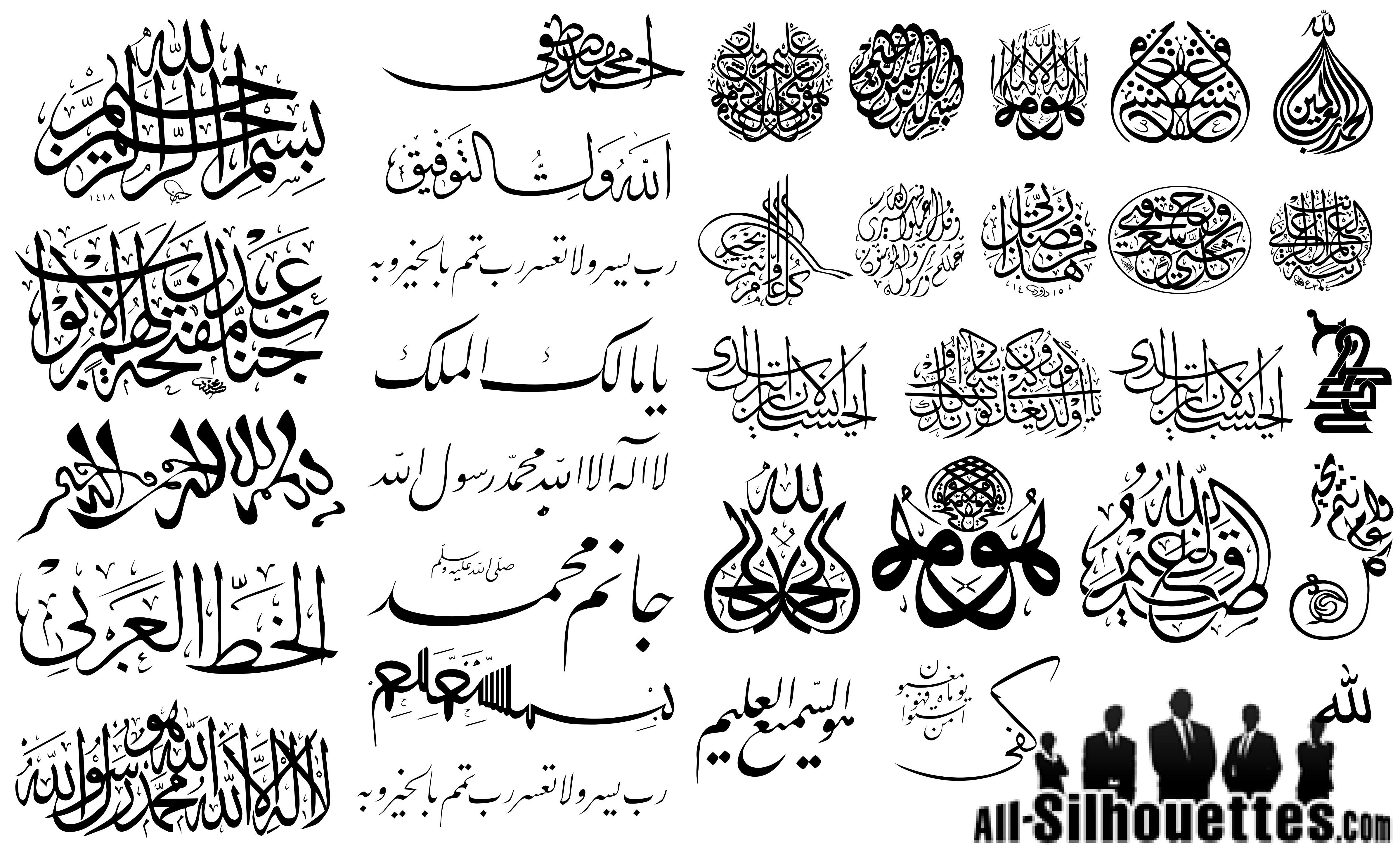 Islamic Calligraphy Download Vector Calligraphy, Islamic art