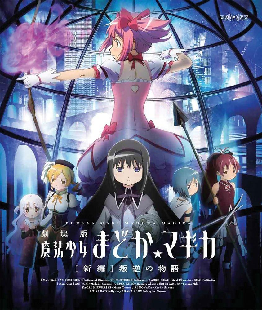 Puella Magi Madoka Magica the Movie Rebellion Bluray (S