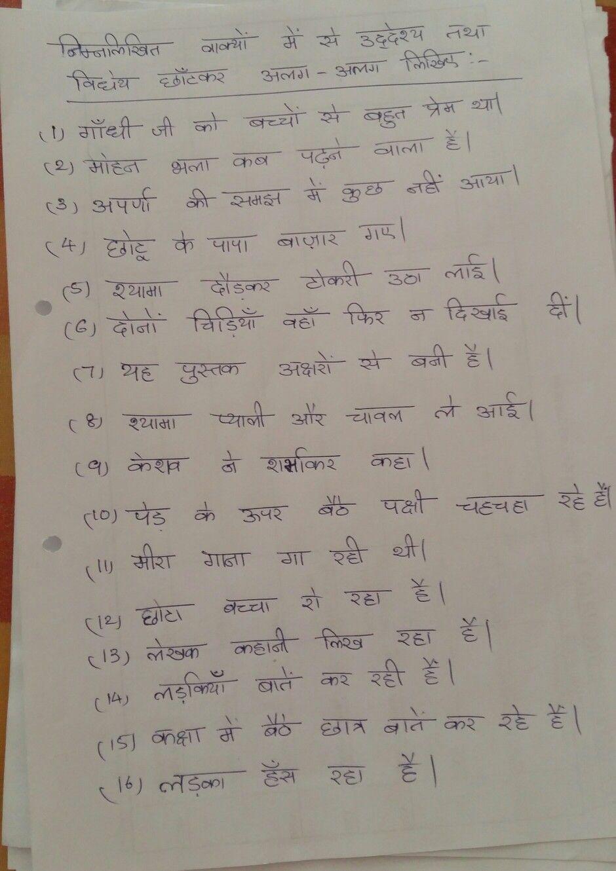 Vakyauddeshya n vidheyin hindi grammar Hindi