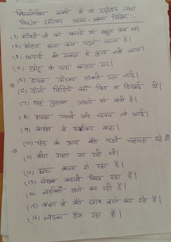 Workbooks hindi gender worksheets : Vakya-uddeshya n vidhey ...in hindi grammar | worksheets for ...