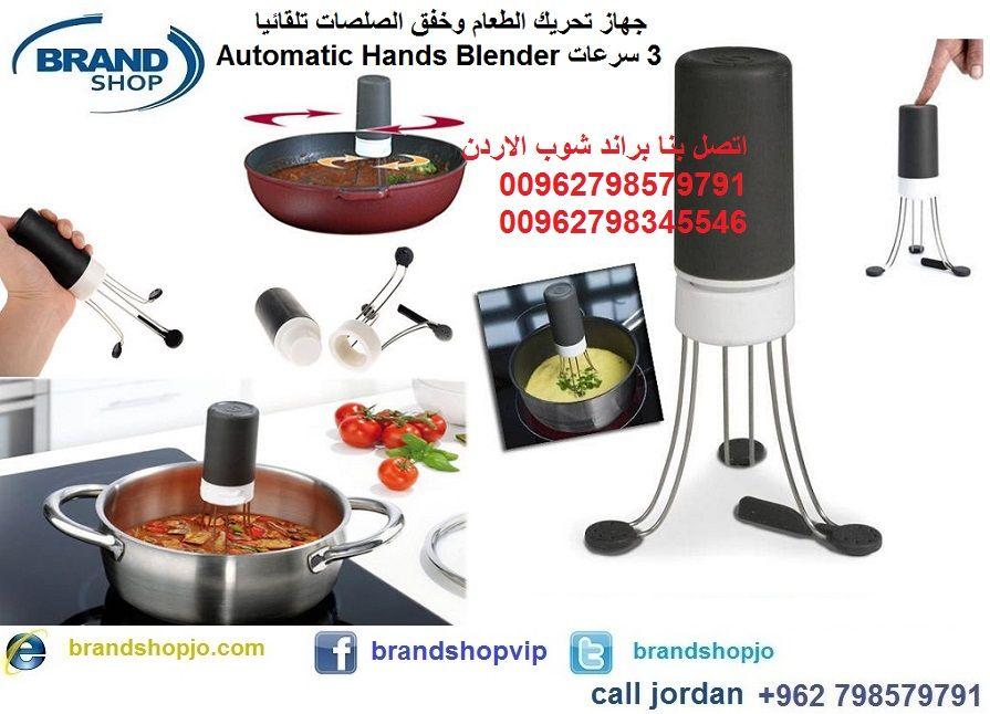 جهاز تحريك الطعام وخفق الصلصات تلقائيا 3 سرعات خفاقة الطعام و الحساء الأوتوماتيكية أداة المطبخ Hand Blender Blender Coffee Maker