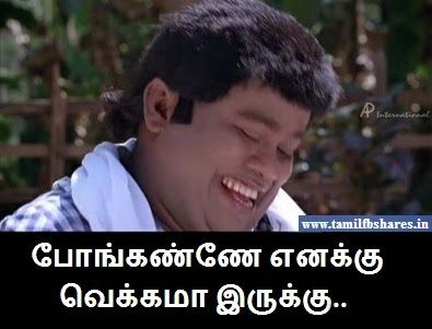 Senthil Ponganey Ennaku Vekkama Irukku Funny Comment Pictures Download Funny Comments Comedy Quotes Comedy Memes