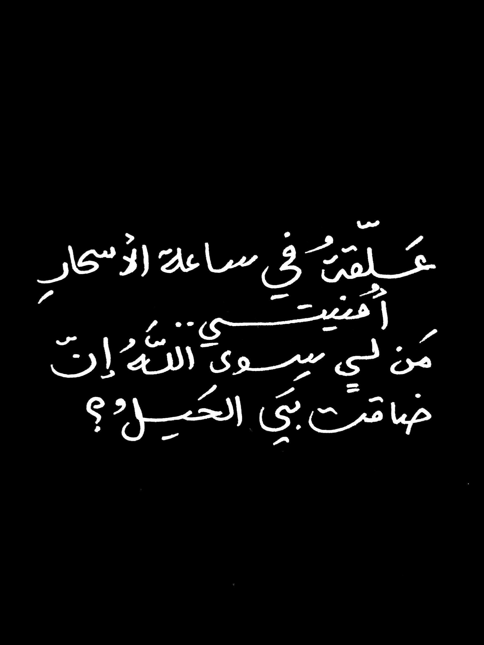 خطي علقت في ساعة الاسحار أمنيتي من لي سوى الله ان ضاقت بي الحيل Arabic Calligraphy Art Calligraphy Art Arabic Calligraphy
