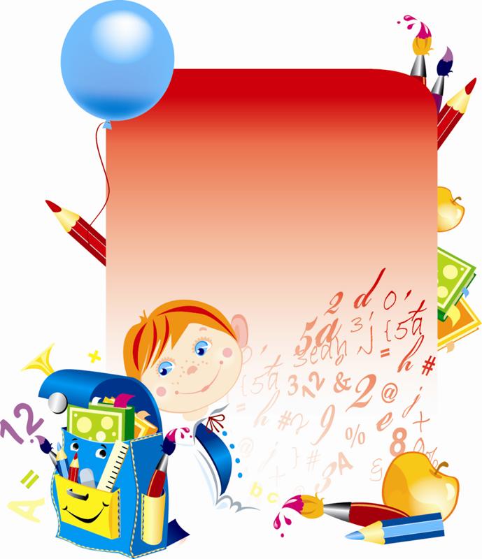 Картинка школьная тематика воспитание на прозрачном фоне