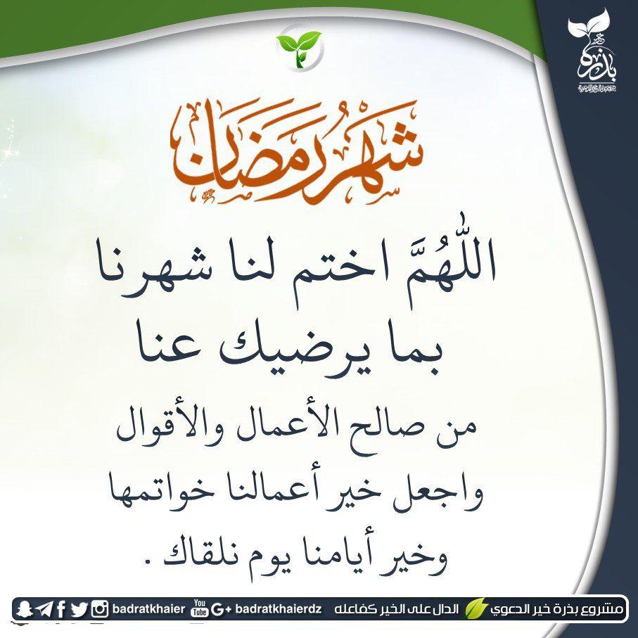 Pin By Djaouida Achour On رمضان Ramadan Messages Dua In Urdu